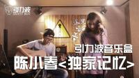 引力波音乐盒-翻唱陈小春<独家记忆>