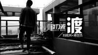 [引力波音乐盒]翻唱薛之谦-渡(全新谱词粤语版)[MV]