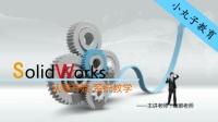 solidworks教程: solidworks2016版安装教程