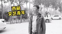 小伙揭秘20天西藏穷游真相, 代价惨痛! 痛失工作