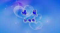 002论爱——纪伯伦