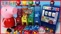 小猪佩奇与M&Ms巧克力自动贩卖机玩具奇趣蛋!