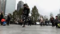 鬼豹 超帅卡点shuffle鬼步舞 seve
