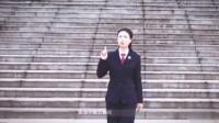 女检察官自制短片 说唱普法爆红