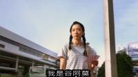 【谷阿莫】5分鐘看完2017又是師生三角戀的電影《昼行闪耀的流星》