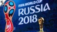 32强出炉 世界杯参赛队全部产生