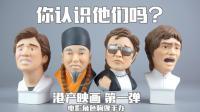 35 你还认识他们吗?港产映画 电影角色 雕像手办 李小龙 梦遗大师 张学友