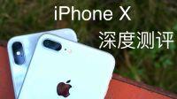 这是一个新时代的开始【iPhoneX深度测评】By华生