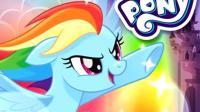 小马宝莉之彩虹跑将 01 暮光闪闪找回一片色彩 彩虹小马 小马国女孩 跑酷类 迪士尼动画