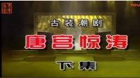 潮剧: 唐宫惊涛 (下集)- 广东潮剧院二团