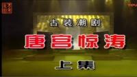 潮剧: 唐宫惊涛 (上集)- 广东潮剧院二团