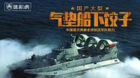 第117期 中国首次具备全球投送军队能力