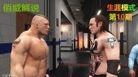 WWE2K18生涯模式第10期: 佰威全能表现一对一、双打、三重无所不能-WWE2017年11月20日