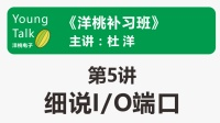 洋桃补习班(第5讲)细说IO端口