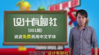 设计老司机都在用的免费商用中文字体, 再也不怕字体侵权了!