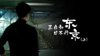 差旅日志:王自如日本行,东京(上)