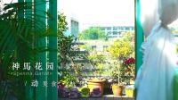 动美食·杭州丨在神马花园,开展一场奇思妙想的美食之旅 001