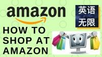美国亚马逊购物英文 | 海外网络购物英语 | 网购英语 | 开心学英语