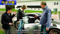 【中文字幕】The Grand Tour第二季预告片之三贱客面试新车手——马克·韦伯!