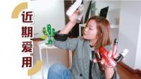 野鸡美妆博主的近期爱用品 【唐爆爆】