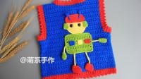 「第7集」萌系手作 机器人装饰的钩法