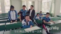 《陈翔六点半》老师上演抓早恋好戏, 学霸都谈恋爱了!