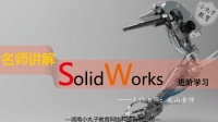solidworks教程: 弯道辊子输送机设计思维详解