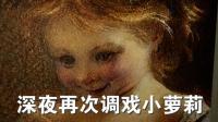 【瑞格解说】深夜再次调戏小萝莉——艾米丽玩闹鬼2DEMO试玩版(1)