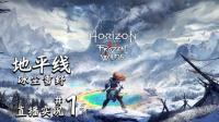 【尘埃】《地平线DLC: 冰尘雪野》直播实况#1: 冰封荒野