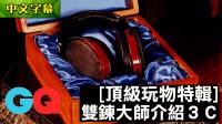 【中文字幕】顶级玩物 - 双链大师介绍顶级3C:全球最贵的音响&真空管耳机