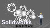 solidworks教程: 非标机械(发动机升降设备)