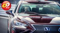 【中文GO车志】匠心细腻 自驾不凡 2017嘉伟海外试驾新一代雷克萨斯LS500h Lexus