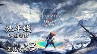 【尘埃】《地平线DLC: 冰尘雪野》直播实况#3: 霜爪来袭