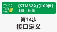STM32入门100步(第14步)接口定义