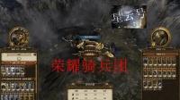 (星云)战锤2全面战争-凡人帝国传奇难度战役14机械化炮兵团