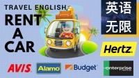 用英语在国外租车 | 国外租车自驾游常用英语 | 出国旅游实用英语口语