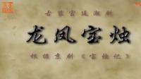 潮剧: 龙凤宝烛- 广东潮剧院二团