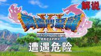 02 遭遇危险【解说】《勇者斗恶龙11 日漫式精华剪辑》老戴