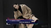 八卦:辛芷蕾最新封面曝光 诠释后现代摩登时尚