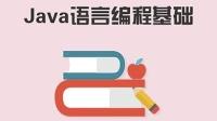 java编程语言程序员入门学习视频自学教程-Java开发贪吃蛇大战
