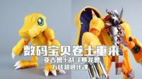 36 数码宝贝卷土重来!万代 超进化魂 亚古兽 战斗暴龙兽 模型玩具介绍