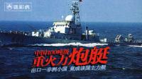 """第122期 中国""""037战列舰""""出口非洲"""