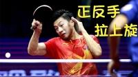【乒乓找教练】196 业余正反手拉上旋球,最应该注意哪些要点?