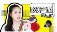 【默小宝】香奈儿/YSL/阿玛尼/UD, 4款秋冬热门气垫终极PK!