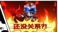 铠甲Q传 03-新怪兽出现, 铠甲面临挑战?