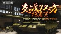 第124期 两国抢购 中国坦克一次卖出几千辆