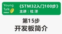 STM32入门100步(第15步)开发板简介