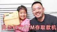 给孩子的创意ATM存钱罐, 计数、卷钱、密码样样有, 竟然还要用银行卡