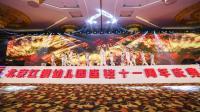 蓄势待发-北京红缨幼儿园连锁11周年庆典晚会节目