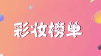【摩卡视频】彩妆单品那么多, 你知道哪些是小仙女们最爱买的吗?